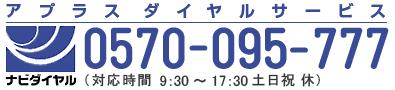 アプラスダイヤルサービス 0570-095-777 対応時間 9:30~17:30 土日祝休