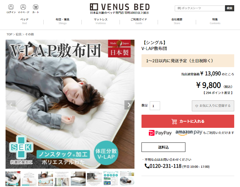 VENUS BED V-LAP敷布団の画像