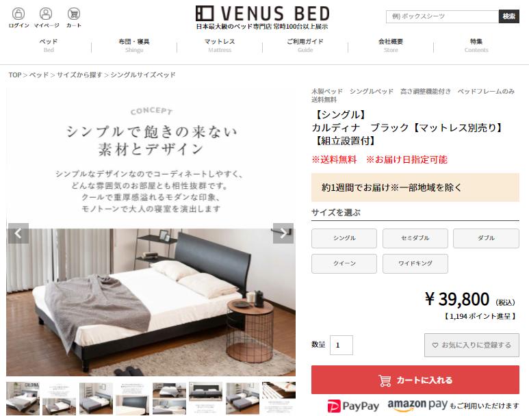 VENUS BED カルディナ ブラックの画像