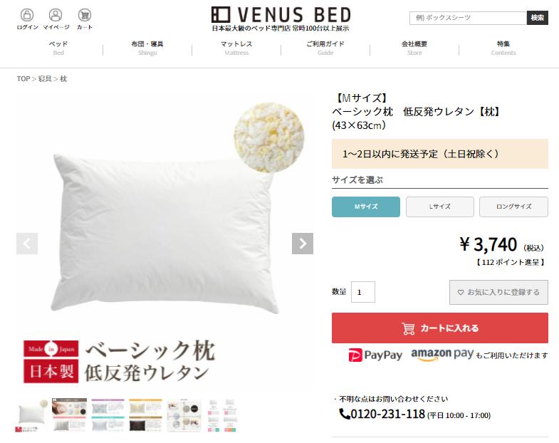 VENUS BED ベーシック枕 低反発ウレタンの画像