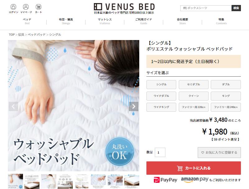 VENUS BED ポリエステル ウォッシャブル ベッドパッドの画像