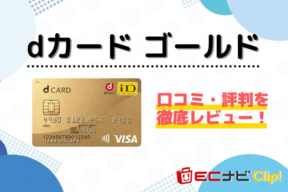 家族 カード カード d dカード GOLDの家族カードとは?紐づけ方法とメリット・デメリットを解説│スマホのススメ