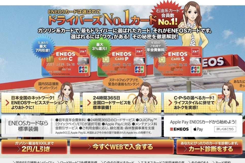 ENEOSカードSホームページ画像