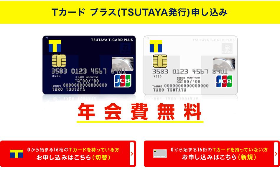 Tカードプラス申し込みの案内画像