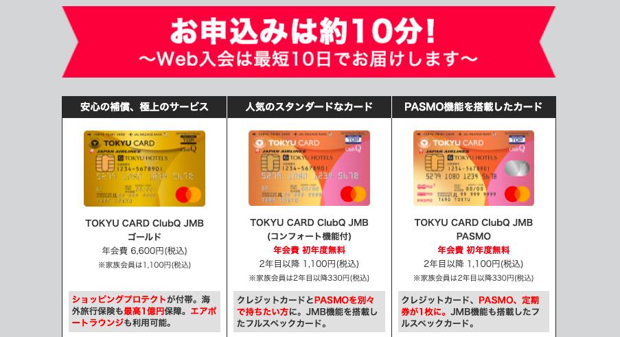 東急カード申し込みの流れの説明
