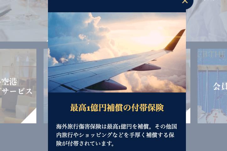 旅行保険や航空関連のサービスの紹介