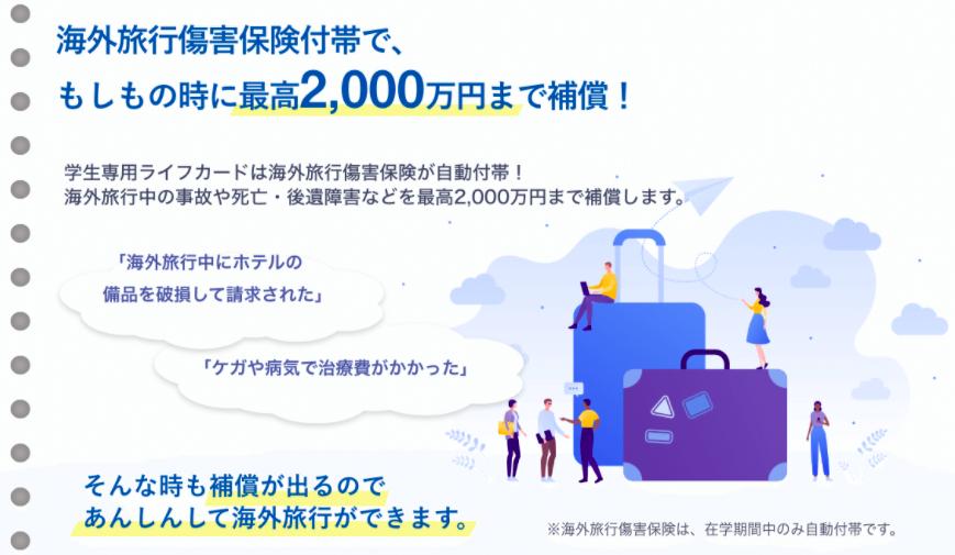 海外旅行傷害保険付帯で最大2000万円まで補償するシステム