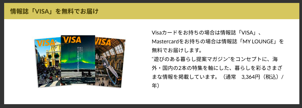 情報誌VISAを無料で届けるサービス