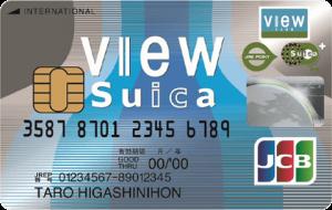 ビュースイカカード券面画像