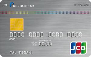 リクルートカード券面画像