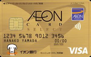 イオンゴールドカード券面画像