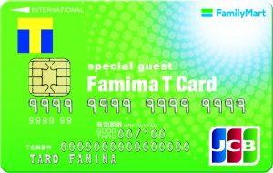 ファミTカード券面画像