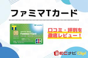 ファミTカードアイキャッチ画像