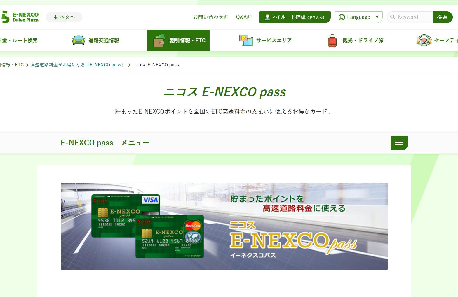E-NEXCOカードHP画像