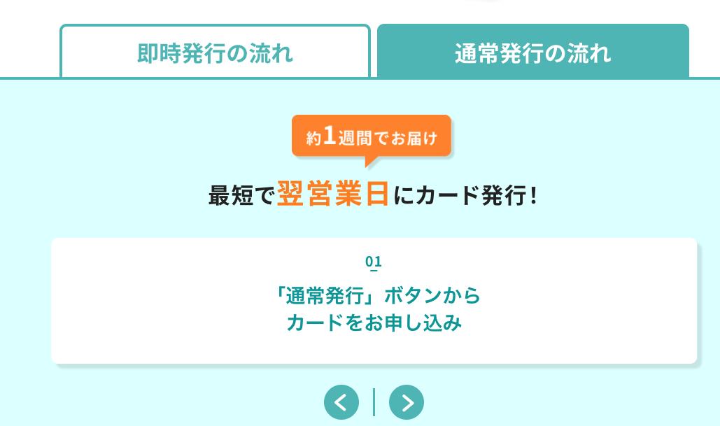 三井住友カードナンバーレス のお申し込み