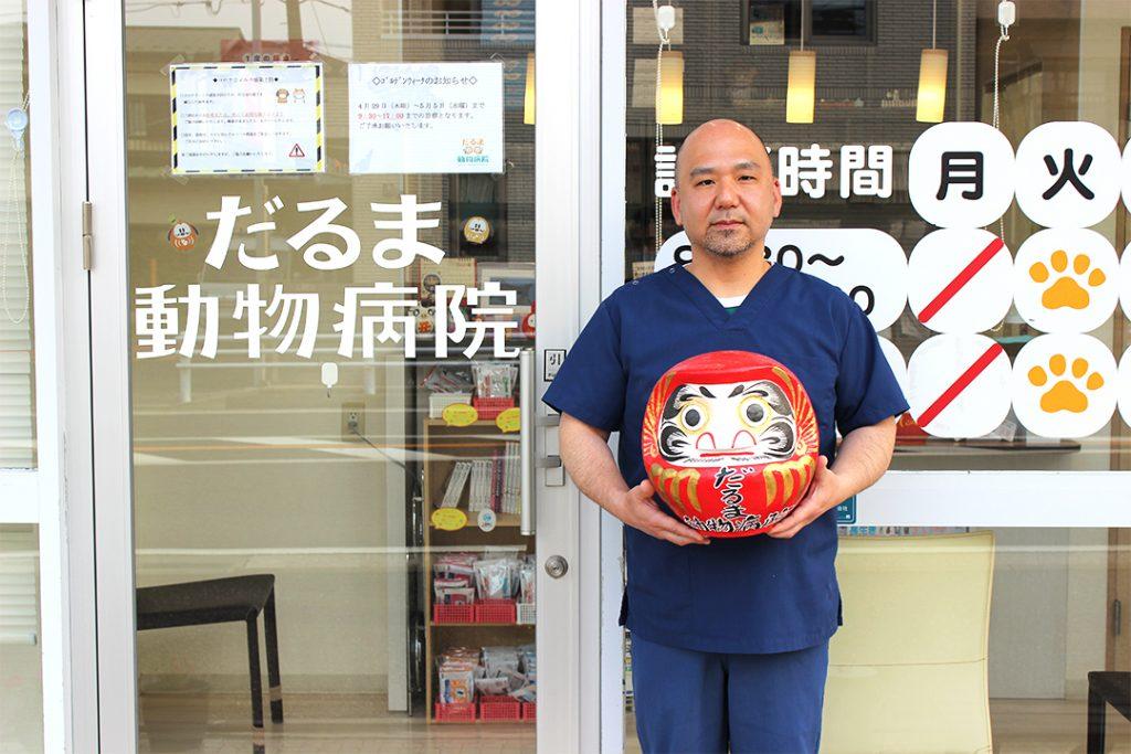 だるま動物病院と渡邊先生