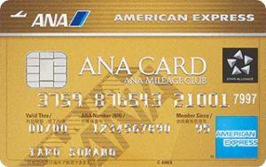 ANAアメリカンエキスプレスゴールドカード券面画像