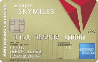 デルタアメックスゴールドカード券面画像