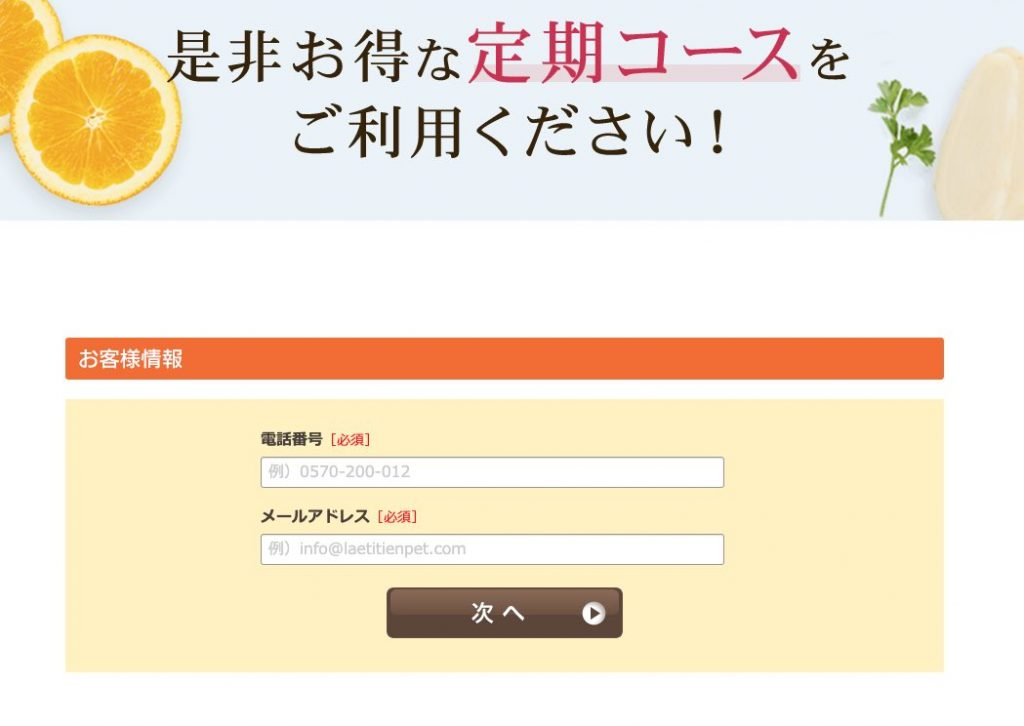 エッセンシャルドッグフードの公式サイト購入画面