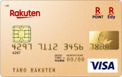 楽天カードゴールド券面画像