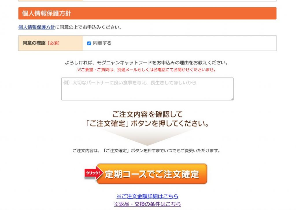 モグニャン公式サイトでの購入画面