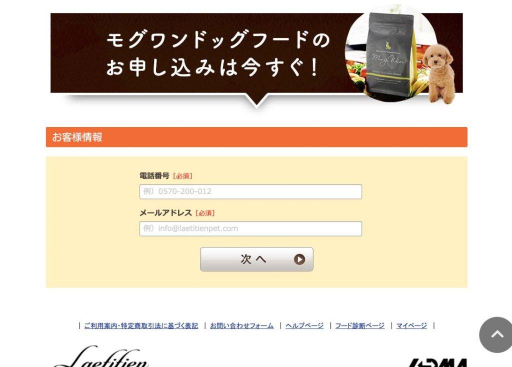 モグワンの公式サイト購入画面