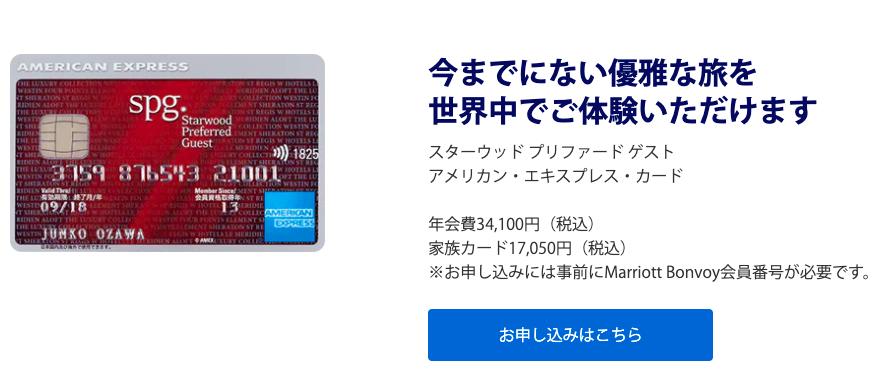 SPGアメックスカードの申し込み方法
