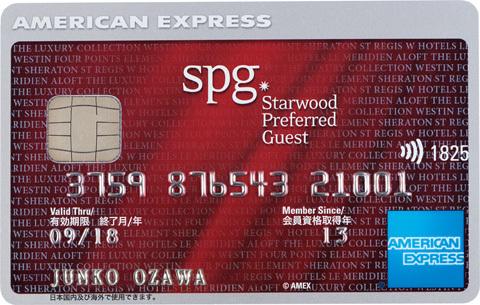 SPGアメックスカードの画像
