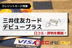 三井住友カードデビュープラス 口コミ