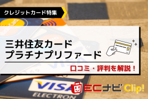 三井住友カードプラチナプリファード 口コミ