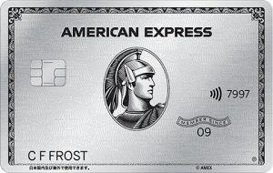 アメリカンエキスプレスプラチナカード券面画像