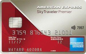 アメリカンエキスプレススカイトラベラープレミアカード
