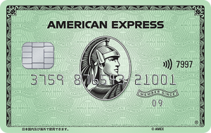 アメリカン・エキスプレス・カード券面画像