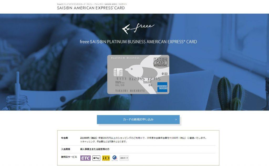 freee セゾンプラチナビジネスカード