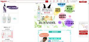 ドクターワンデルの楽天市場のページ