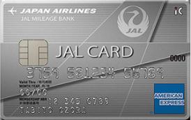 JALアメリカン・エキスプレス・カード 普通カード券面画像