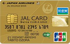 JALカードSuica CLUB-Aゴールドカード券面画像