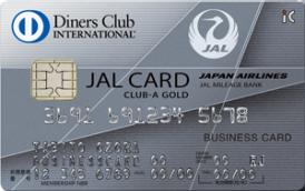 JALダイナースカード CLUB-Aゴールドカード券面画像