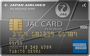 JALカード プラチナ券面画像