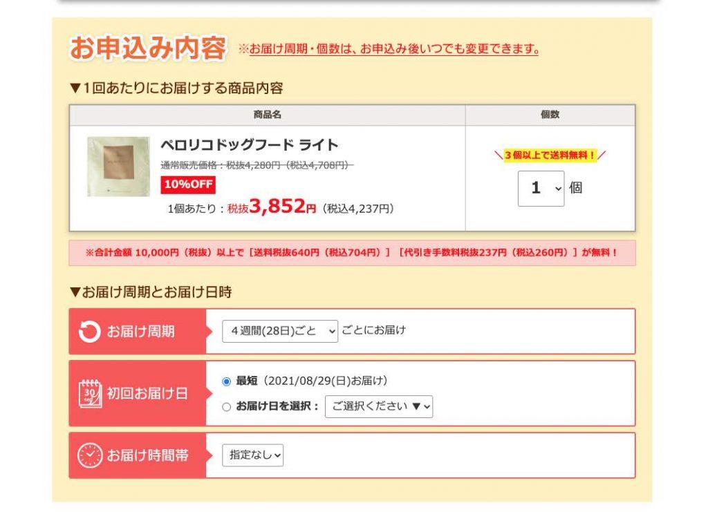 ペロリコドッグフード ライト公式サイトの購入画面