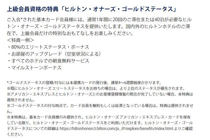 「ヒルトン・オナーズ・ゴールドステータス」の詳細