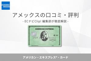 アメリカン・エキスプレス®・カード券面画像