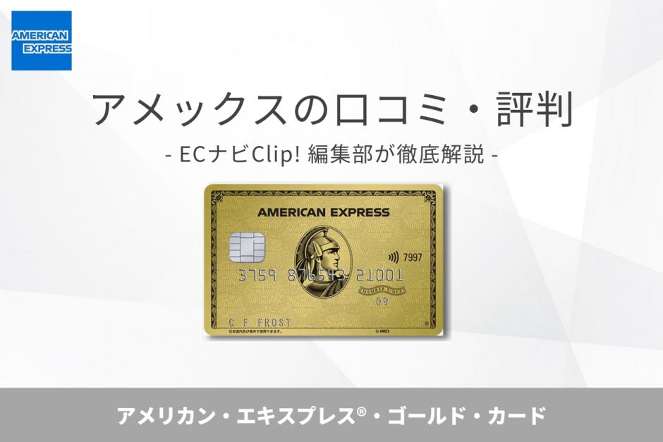 アメリカン・エキスプレス®・ ゴールド・カード券面画像
