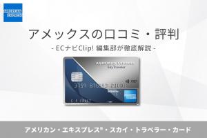 アメリカン・エキスプレス®・ スカイ・トラベラー・カード券面画像