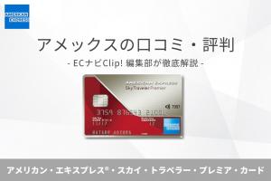 アメリカン・エキスプレス®・スカイ・ トラベラー・プレミア・カード券面画像
