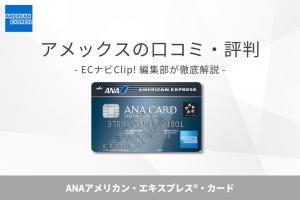 ANAアメリカン・エキスプレス®・ カード券面画像