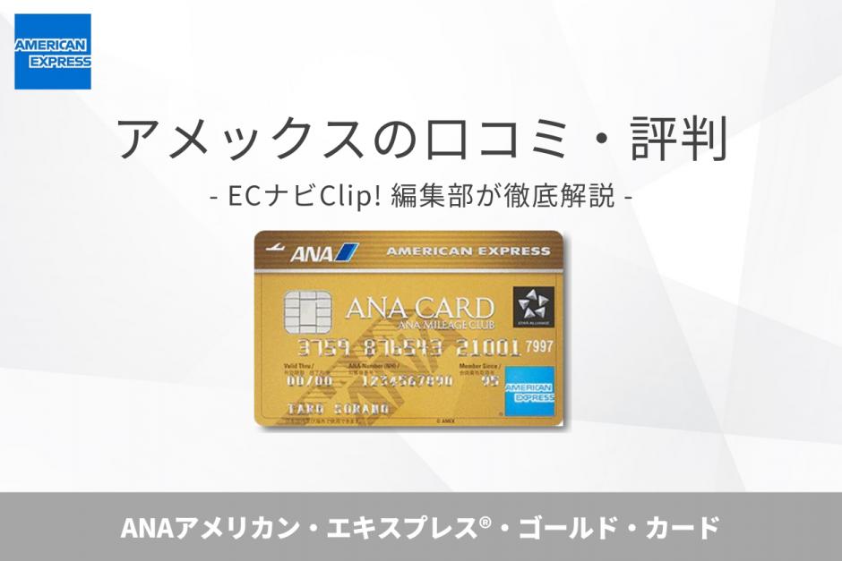 ANAアメリカン・エキスプレス®・ ゴールド・カード券面画像