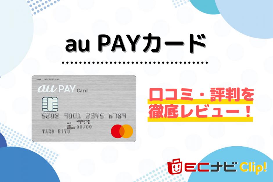 au PAYカード券面画像