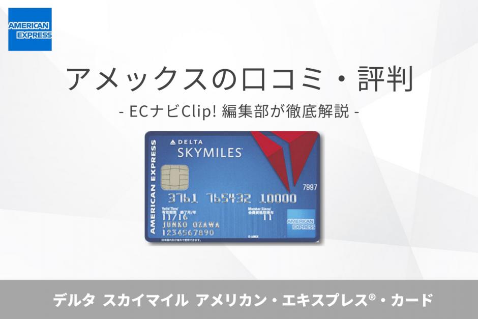 デルタ スカイマイル アメリカン・ エキスプレス®・カード券面画像