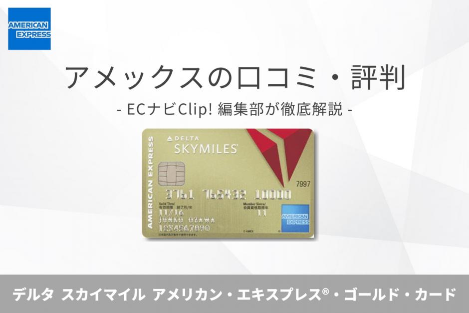 デルタ スカイマイル アメリカン・ エキスプレス®・ゴールド・カード券面画像